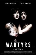 Мученицы / Martyrs (2008)