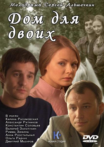 Фильмов для двоих - Passion ru
