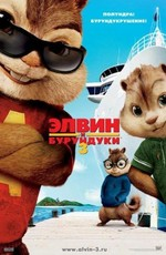 Элвин равно бурундуки 0 / Alvin and the Chipmunks: Chip-Wrecked (2011)