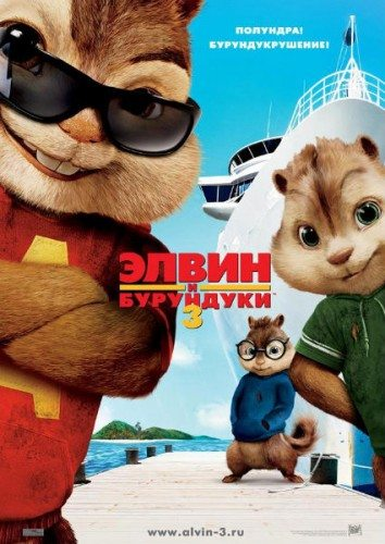 Элвин и бурундуки 3 (2011) (Alvin and the Chipmunks: Chip-Wrecked)