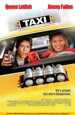 Нью-йоркское мотор / Taxi (2004)