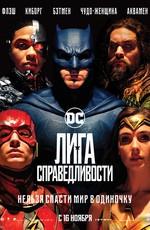 Лига справедливости / The Justice League (2017)