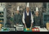 Кадр с фильма Шеф торрент 04911 ухажер 0
