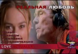 Кадр с фильма Реальная Любовь торрент 017211 ухажер 0