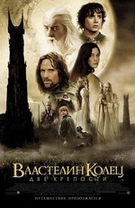 Властелин колец: Две Крепости / The Lord of the Rings: The Two Towers (2003)