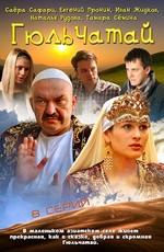 Постер к фильму Гюльчатай