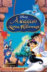 Аладдин равным образом монарх разбойников / Aladdin and the king of thieves (1996)