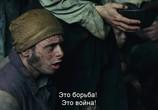 Кадр с фильма Отверженные торрент 019275 люди 0