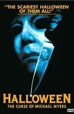 Хэллоуин 0: Проклятие Майкла Майерса / Halloween: The Curse of Michael Myers (1995)