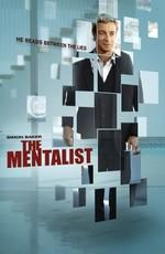 Постер к фильму Менталист