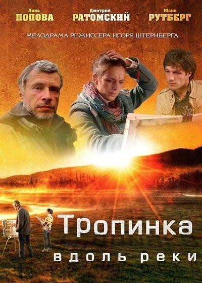 Тропинка вдоль реки (сериал 2012 ) 1,2, 3, 4 серия смотреть онлайн