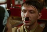 Кадр изо фильма Гитлер капут торрент 082082 любовник 0