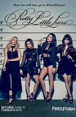 Милые обманщицы / Pretty Little Liars (2010)