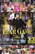 Постер к фильму Игра лжецов: Рождённый заново