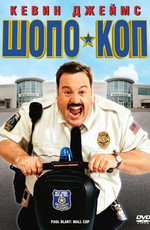 Шопо-коп / Paul Blart: Mall Cop (2009)