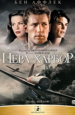Постер к фильму Перл Харбор