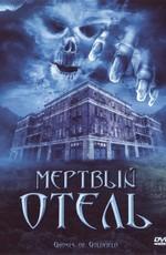 Мертвый отель / Ghosts of Goldfield (2007)