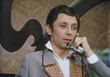 Скриншот фильма Не может быть! (1975) Не может быть! сцена 4