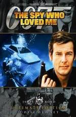 Джеймс Бонд 007: Шпион, тот или иной меня любил / The Spy Who Loved Me (1977)