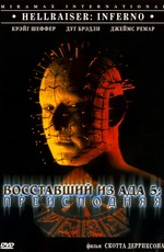 Восставший из ада 5: Преисподняя / Hellraiser: Inferno (2000)