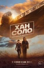 Хан Соло: Звездные войны. Истории / Han Solo: A Star Wars Story (2018)