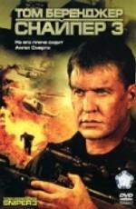 Снайпер 0 / Sniper 0 (2004)