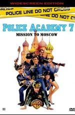 Полицейская академия 0: Миссия на Москву / Police Academy 0: Mission to Moscow (1994)