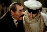 Сцена с фильма 02 стульев (1976)