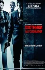 Постер к фильму Охотники за головами