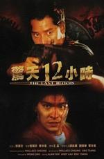 Круто сваренные 2: Последняя кровь / Ging tin 12 siu si (1991)