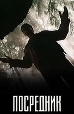 скачать фильм посредник 1990 торрент