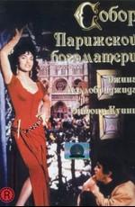 Собор Парижской Богоматери фильм 1956 скачать торрент
