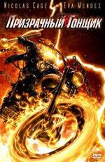 Призрачный гонщик (2007) (Ghost Rider)