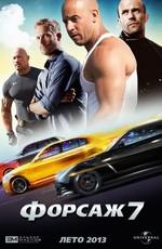 Форсаж 0 / Fast & Furious 0 (2015)