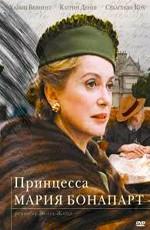 Постер к фильму Принцесса Мария Бонапарт