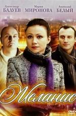 Постер к фильму Желание
