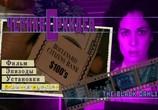 Кадр с фильма Черная орхидея торрент 004573 люди 0