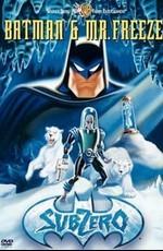 Бэтмен и Мистер Фриз / Batman & Mr. Freeze: SubZero (1998)