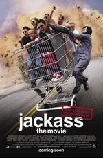 Постер к фильму Чудаки