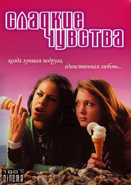 Девочки сладкие лесби фото 398-907