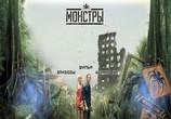 Кадр с фильма Монстры