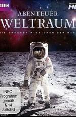 BBC: Космическая эра: История НАСА