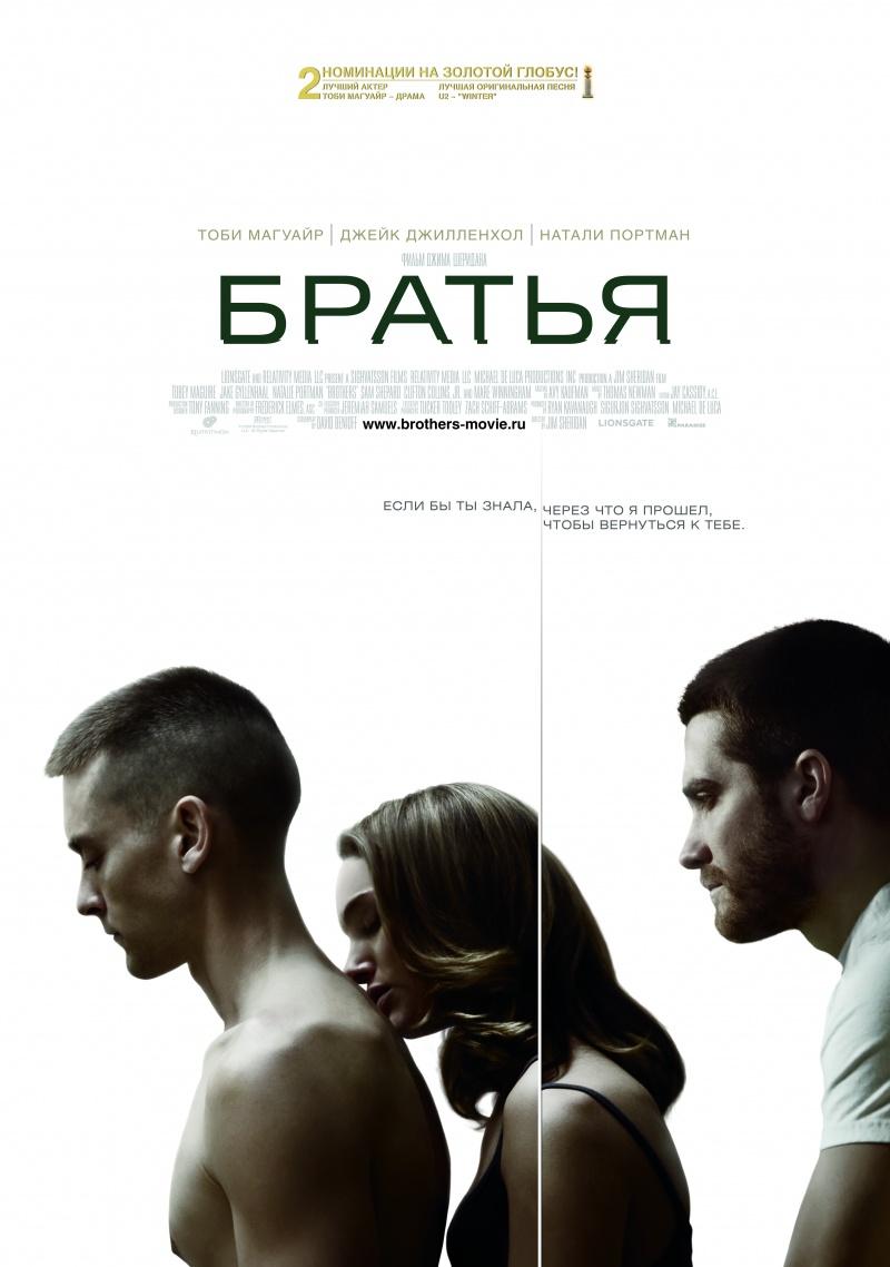 Братья (2010) (Brothers)