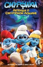 Смурфики: Легенда о Смурфной лощине / The Smurfs: Legend of Smurfy Hollow (2013)