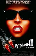 Вой 0: Стирба – Сука-оборотень / Howling II: Stirba - Werewolf Bitch (1985)