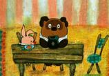 Кадр с фильма Винни-Пух равным образом все, все, целое