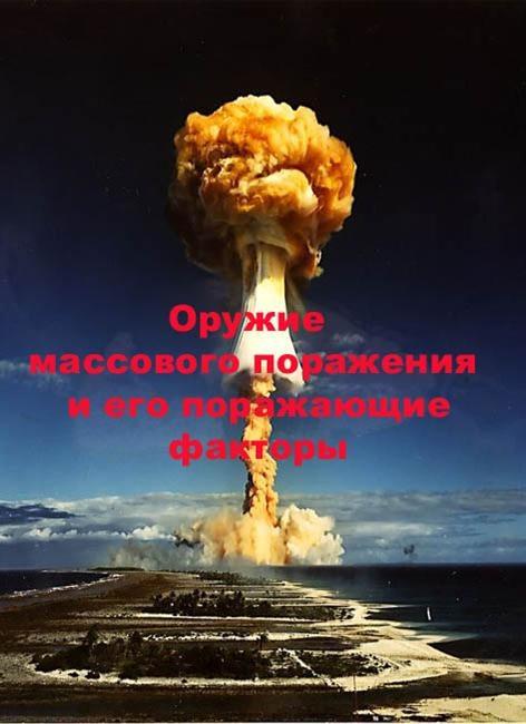 oruzhie-massovogo-porazheniya-.jpg