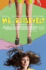 Мистер Рузвельт