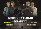 Кадр изо фильма Криминальный квартет торрент 025976 ухажер 0