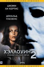 Хэллоуин 0 / Halloween II (1981)